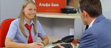 Как взять онлайн кредит в Альфа-банке: условия