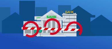 Какие банки закроются в 2021 году?
