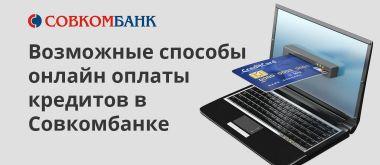Как оплатить кредит в Совкомбанке через интернет: 6 способов погашения задолженности