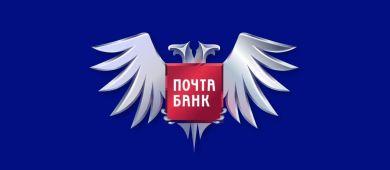 """Взять потребительский кредит в """"Почта банке"""": процентная ставка и условия"""