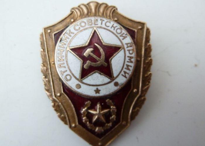 """Виды льгот для имеющих награду """"Отличник Советской Армии"""""""