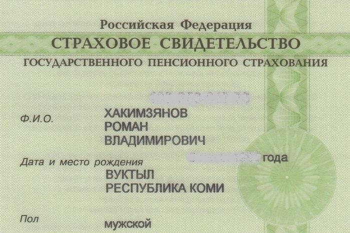 Узнать задолженность по налогам по ИНН онлайн