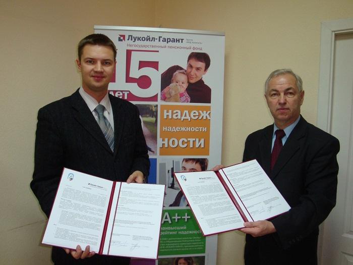 Клиент НПФ «Лукойл-Гарант»