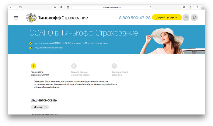 Электронный полис ОСАГО через банк «Тинькофф»