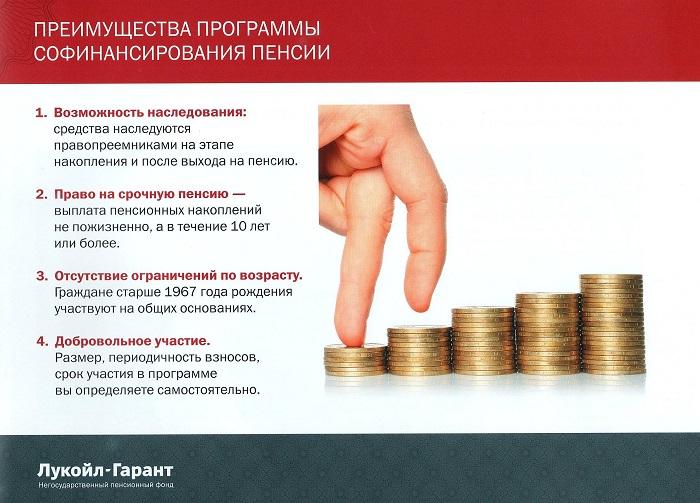 Будущая пенсия. Возможности с НПФ «Лукойл-Гарант»