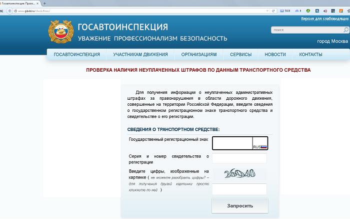 Информация по долгам по номеру государственной регистрации транспорта