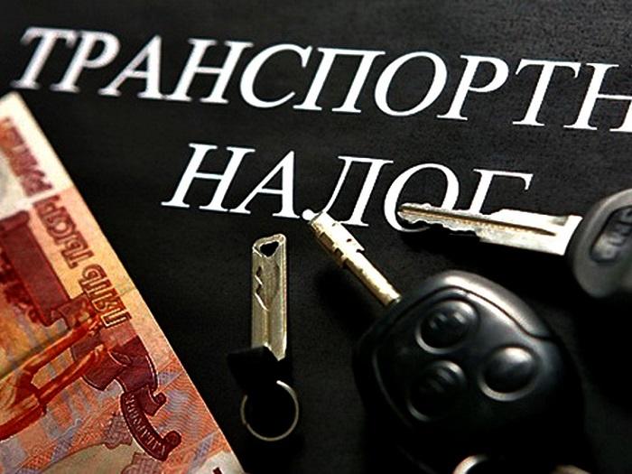 Информация о транспортном налоге при отсутствии квитанции