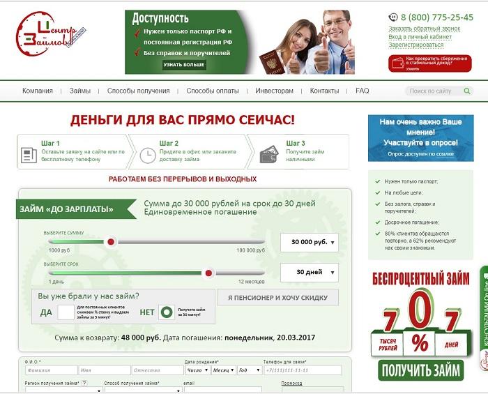 «Центр займов» - микрокредитование