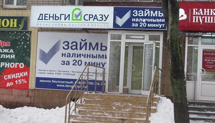 МФО или банк?