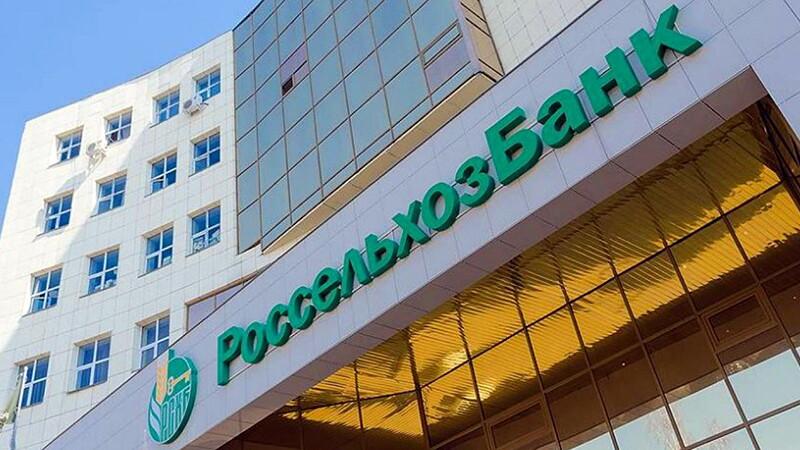 «Россельхозбанк» и «Альфа-Банк»