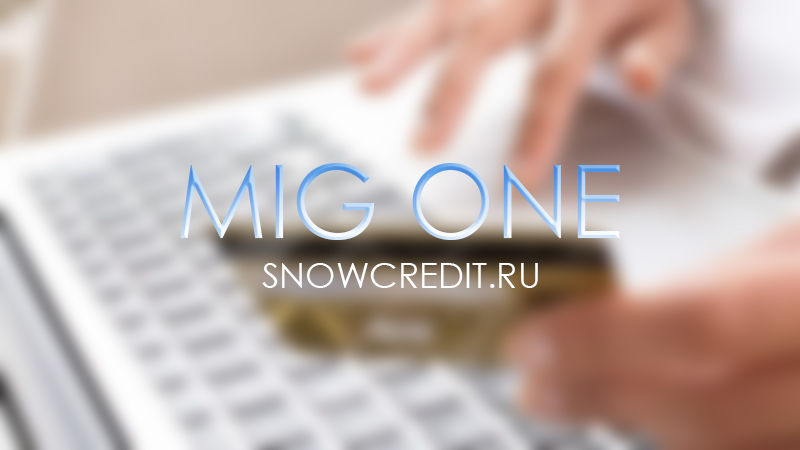 «Mig ONE» онлайн займ