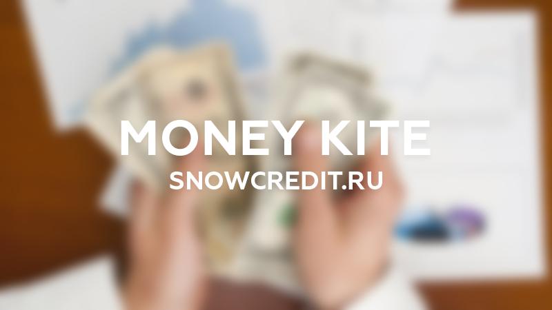 Взять займ «Money Kite» легко