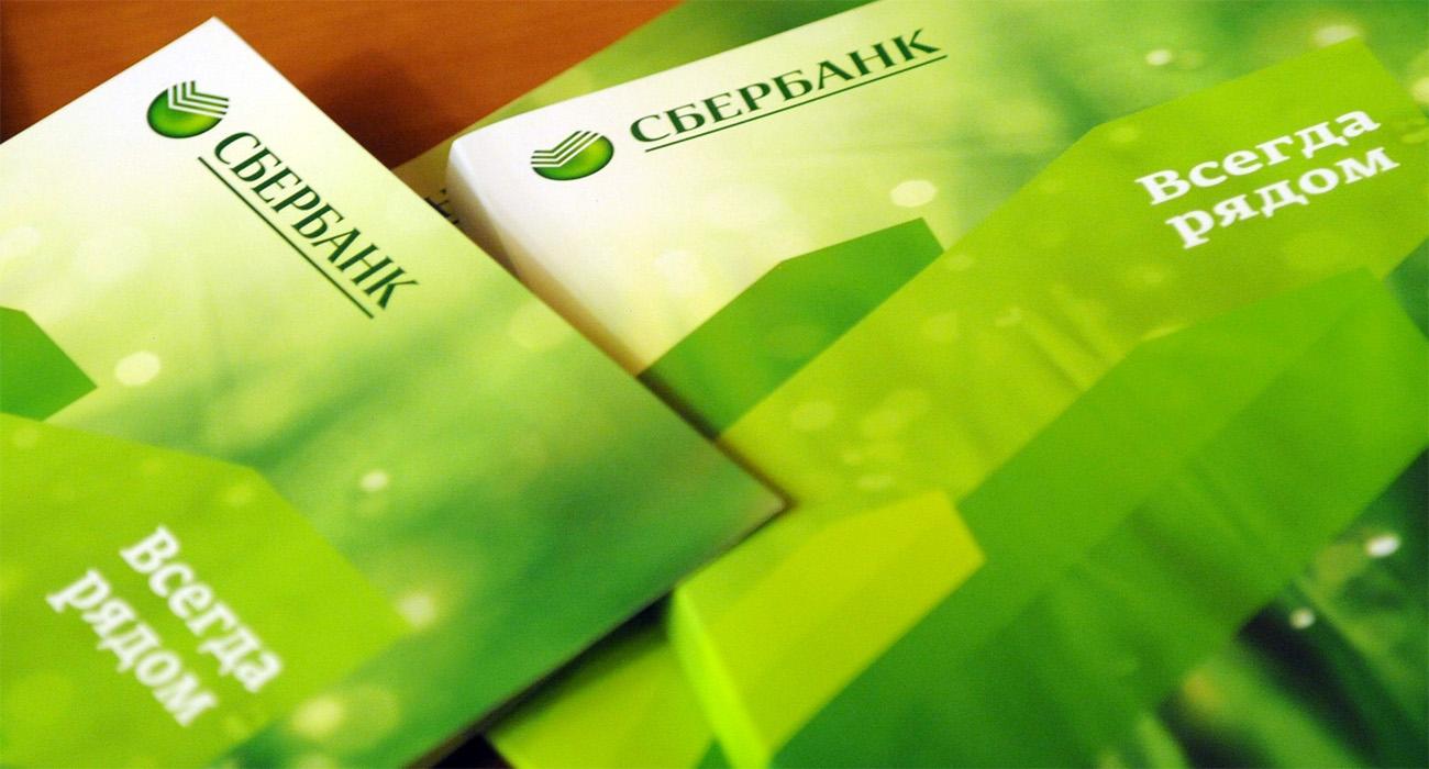 kak-ispravit-kreditnuyu-istoriyu-v-sberbanke_1