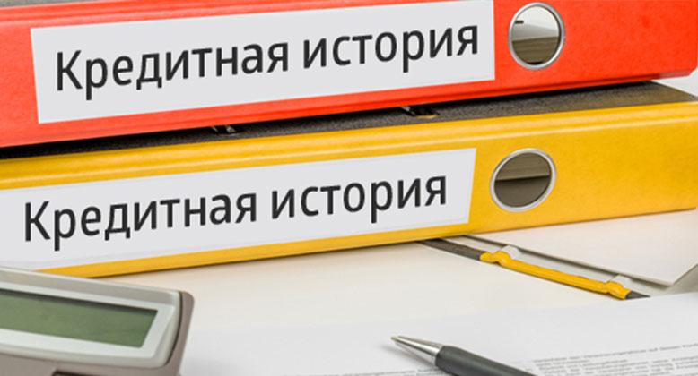 kak-ispravit-kreditnuyu-istoriyu-v-sberbanke_10