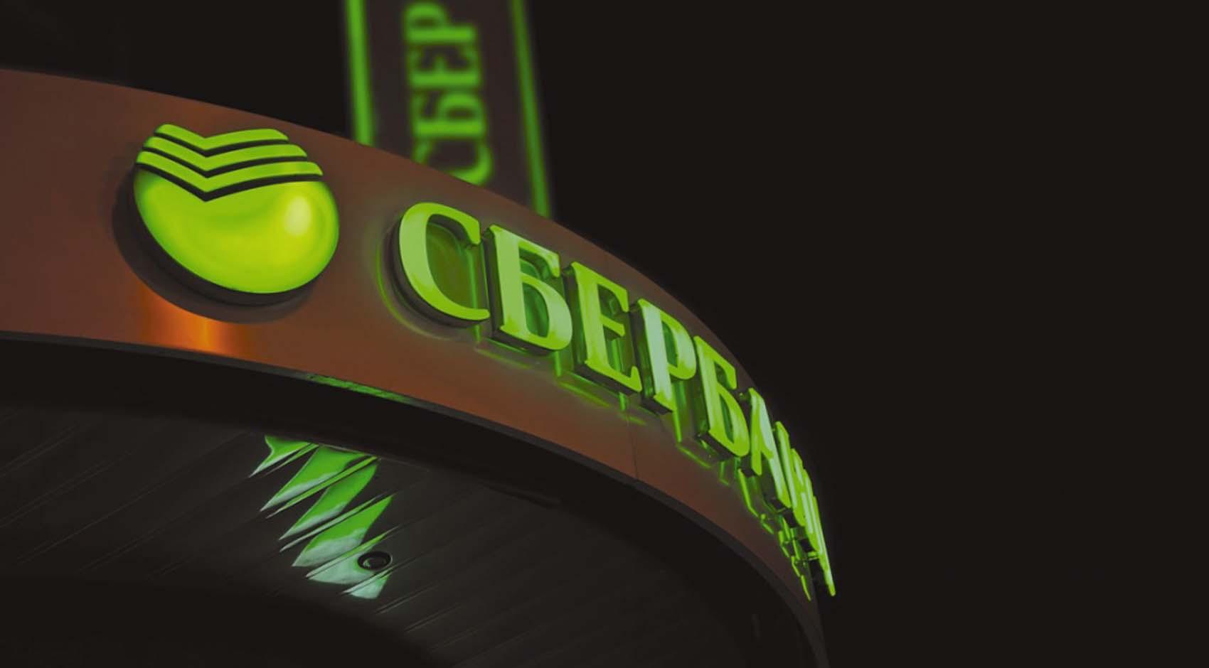 kak-ispravit-kreditnuyu-istoriyu-v-sberbanke_3