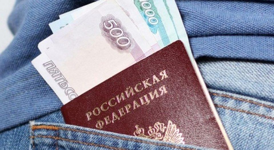 Деньги по паспорту с пропиской