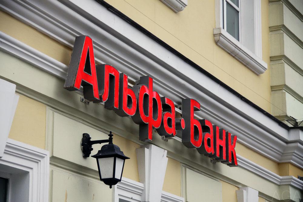 Альфа-банк При оформлении кредита без прописки банк может сделать запрос в БКИ