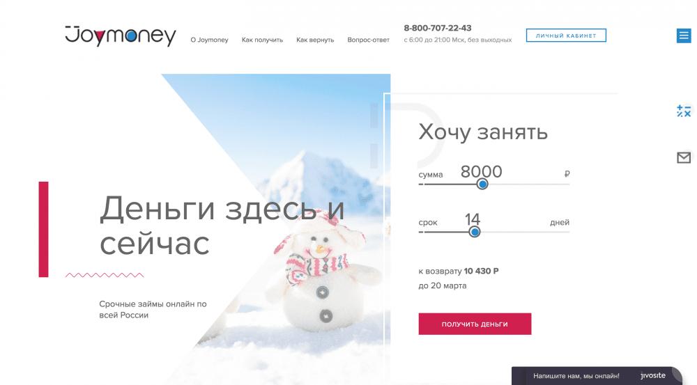 Joymoney  - взять кредит с временной регистрацией или пропиской