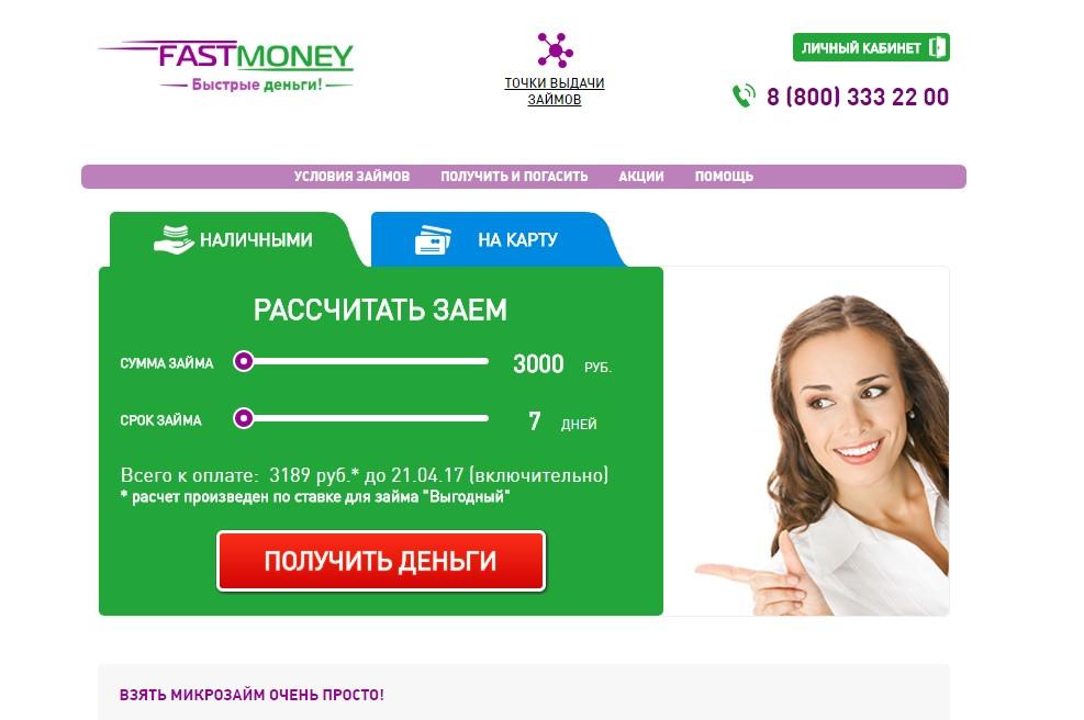 FastMoney - взять займ с временной регистрацией или пропиской