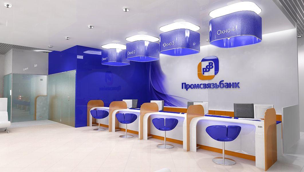 Промсвязьбанк Кредиты без прописки и гражданства РФ