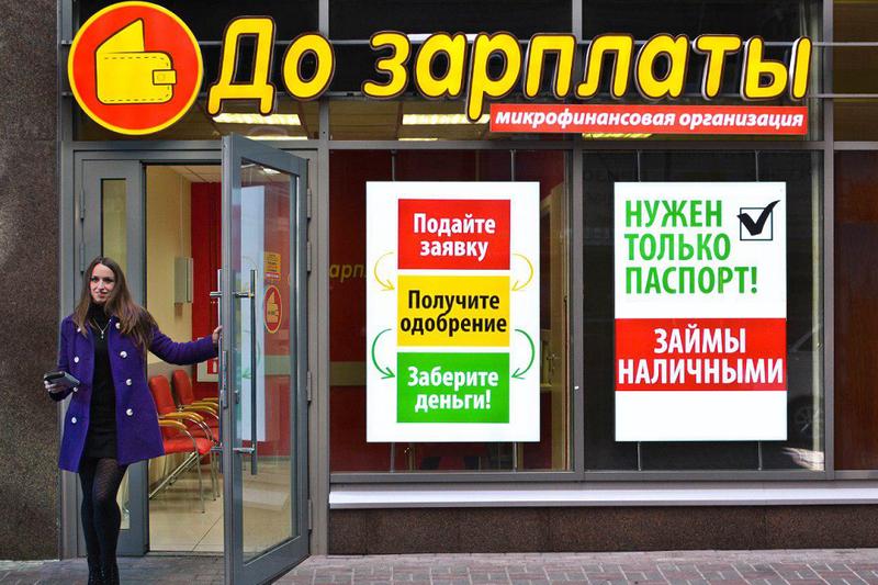 kredit-po-pasportu-bez-spravok_14