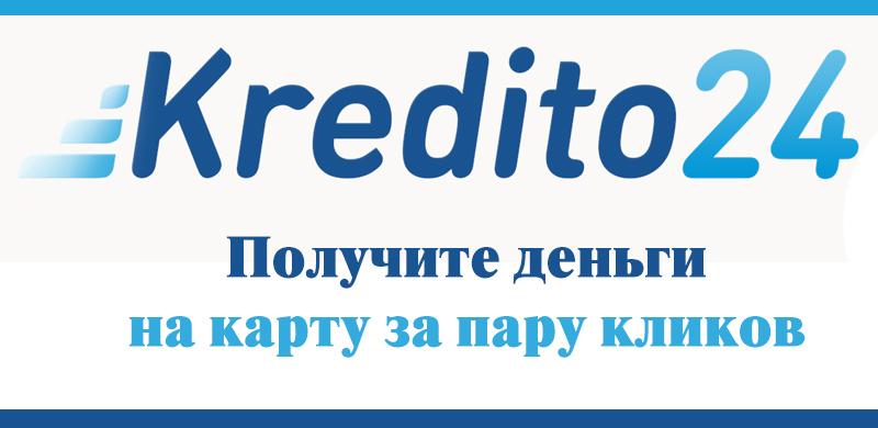 kredit-s-vremennoj-propiskoj_31