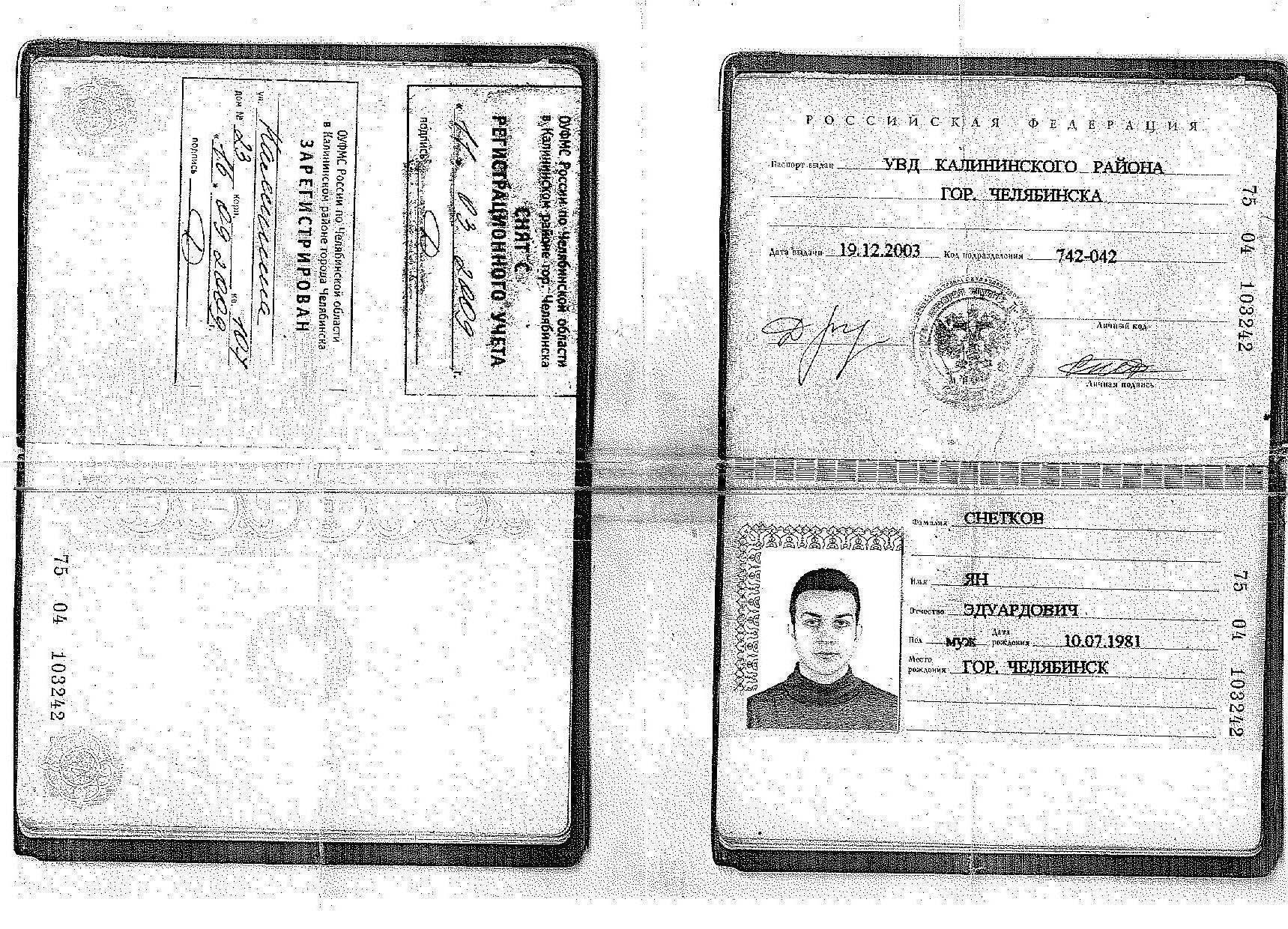 mozhno-li-po-fotografii-pasporta-vzyat-kredit_2