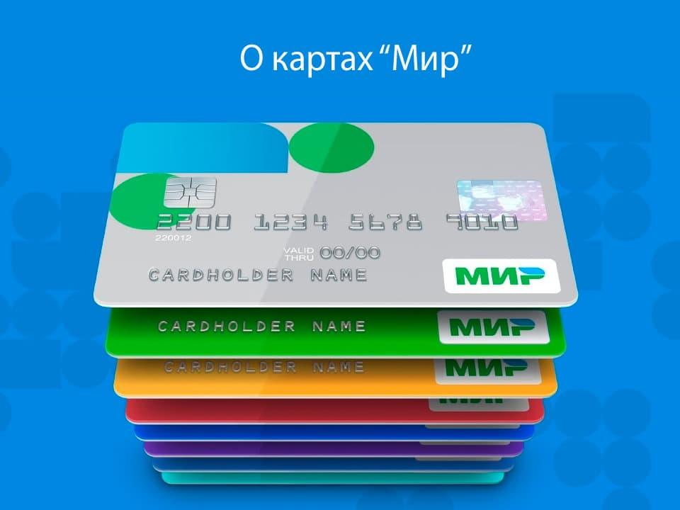 zajm-na-kartu-mir_1