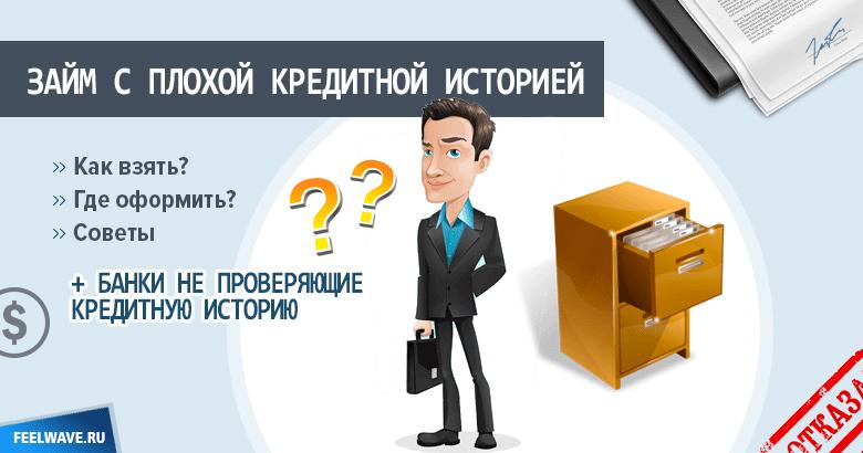 zajm-s-chernoj-kreditnoj-istoriej_1