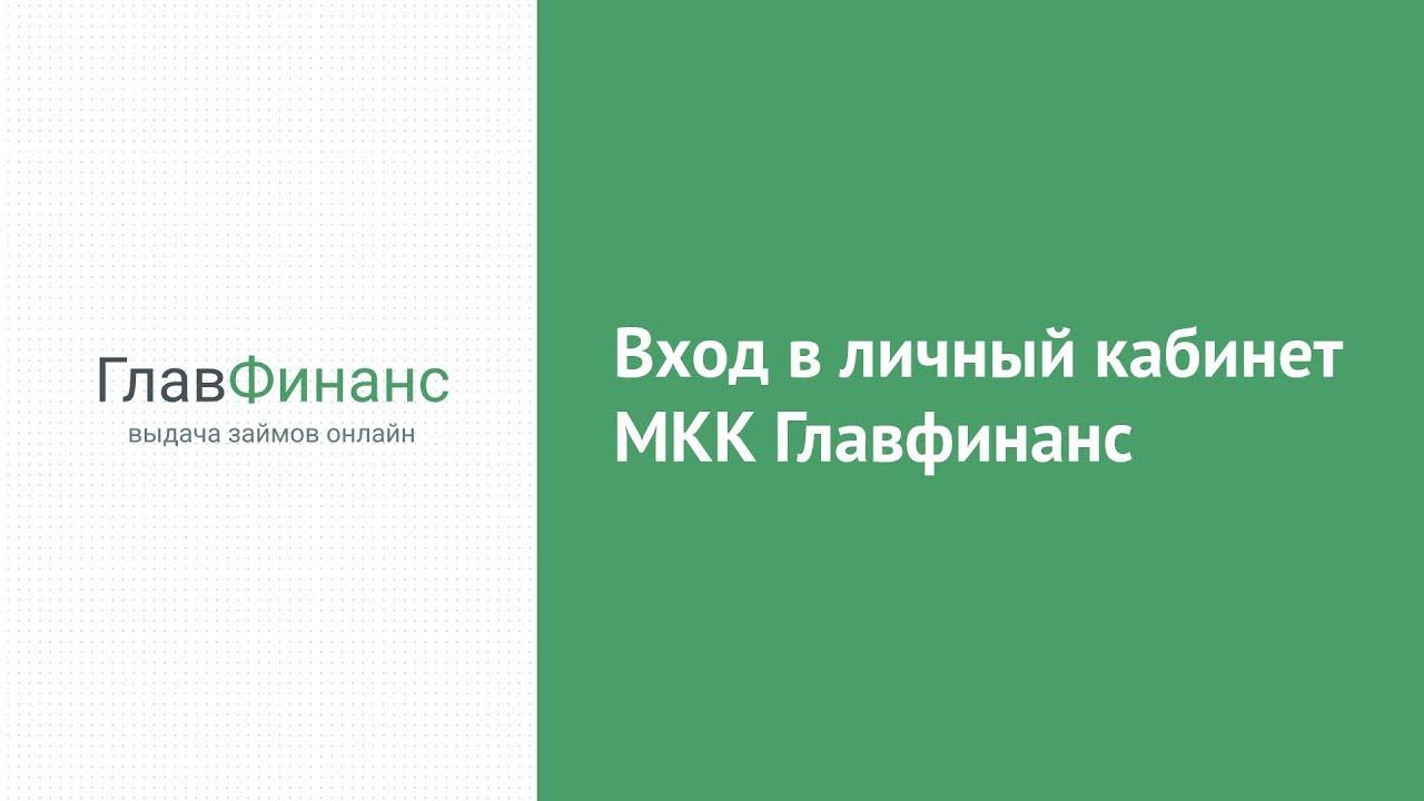 zajm-s-chernoj-kreditnoj-istoriej_13