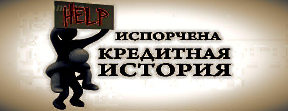 zajm-s-chernoj-kreditnoj-istoriej_24