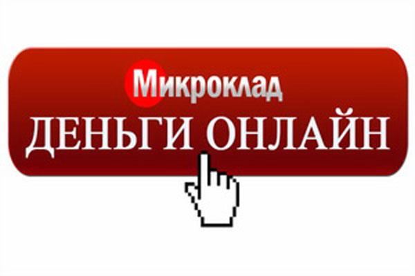 zajmy-onlajn-na-kivi-bez-proverok_13