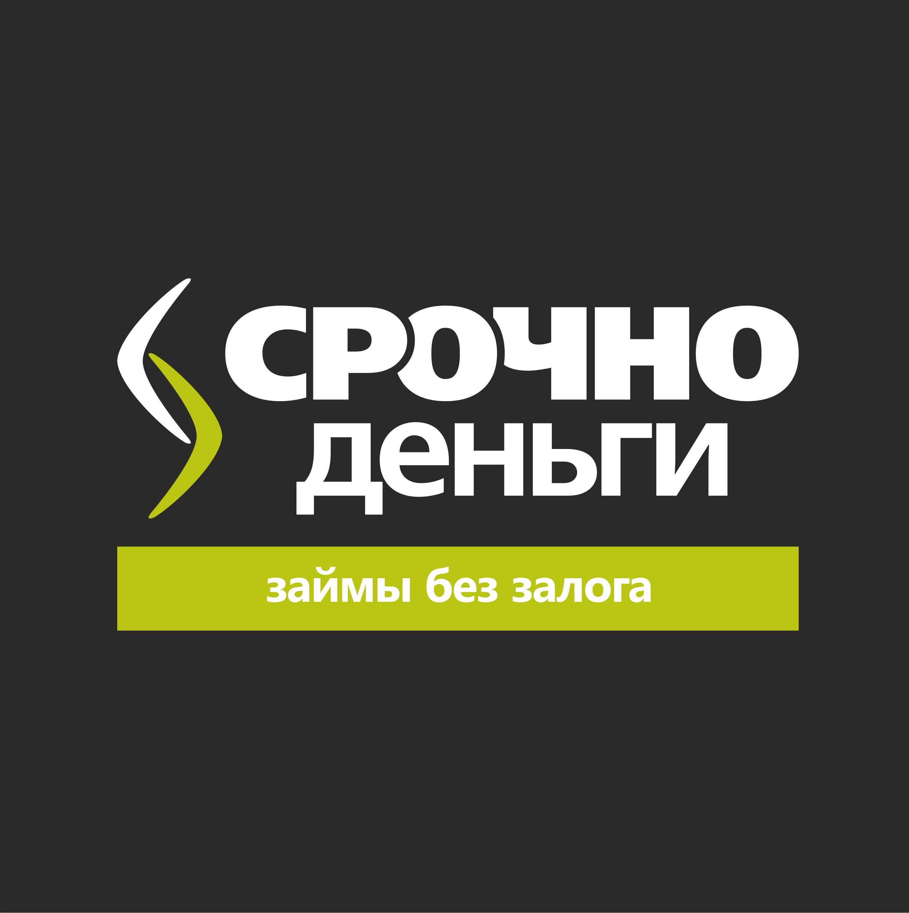 zajmy-s-lyuboj-kreditnoj-istoriej_6