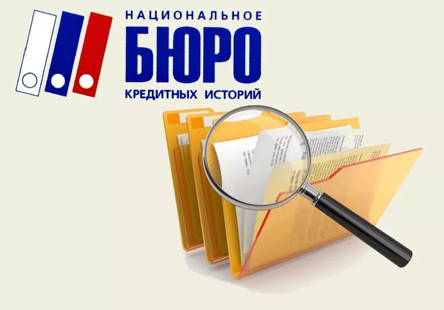 byuro-kreditnyx-istorij_