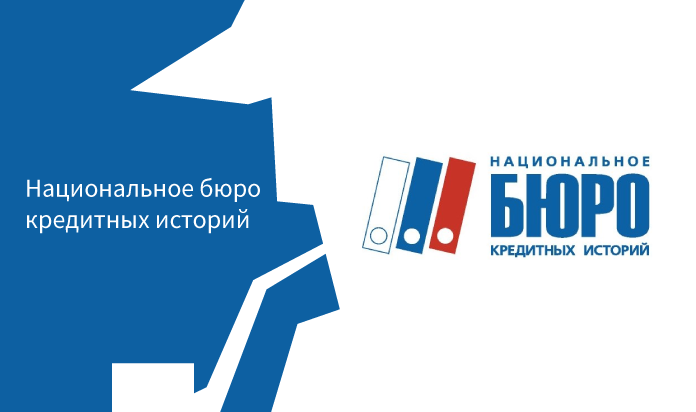byuro-kreditnyx-istorij_10