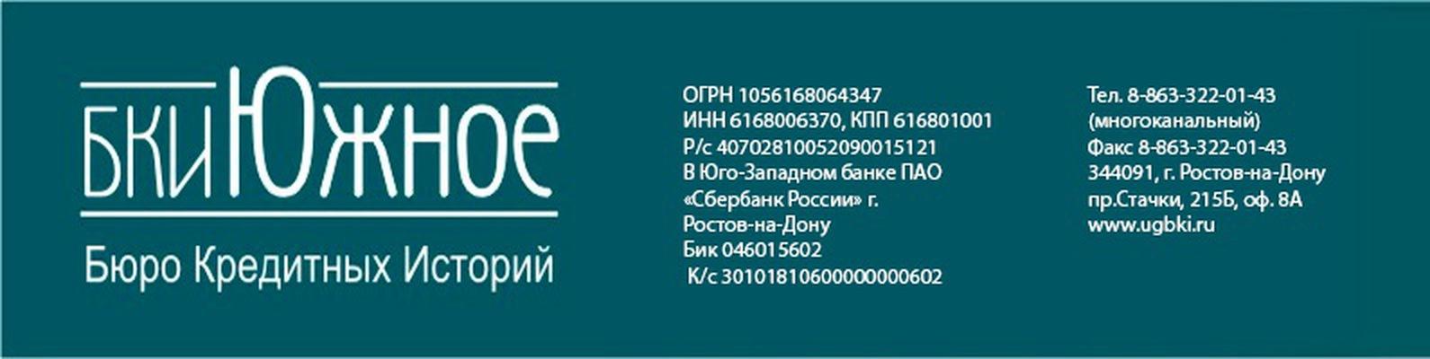 byuro-kreditnyx-istorij_5