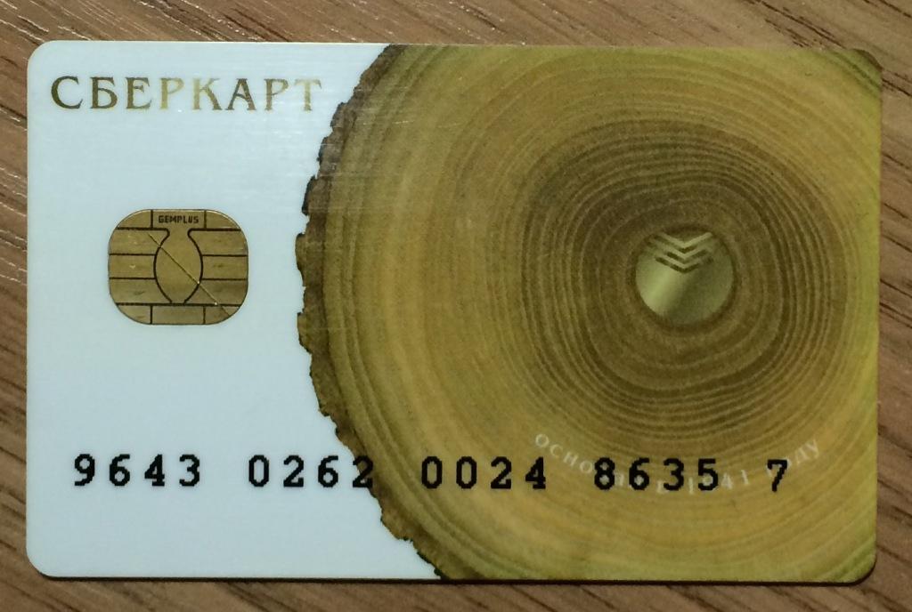 chto-takoe-kreditnaya-karta_14