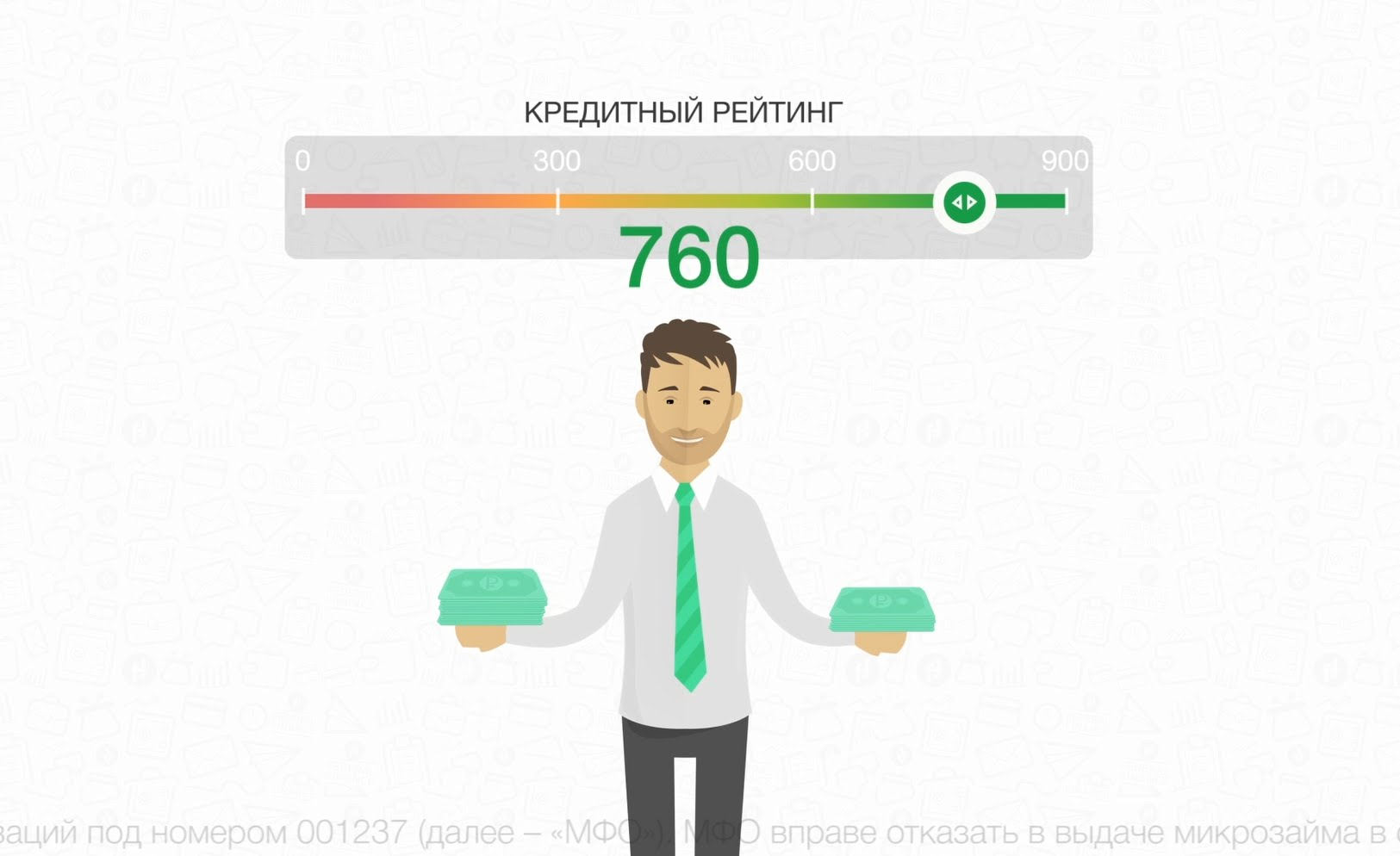 chto-takoe-kreditnyj-rejting_2