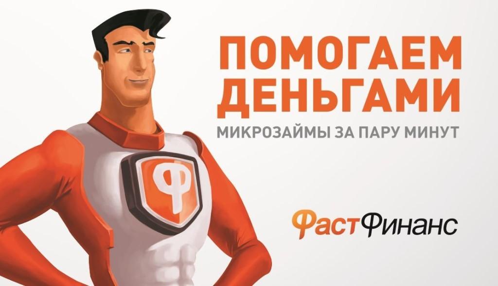 fast-finans_8
