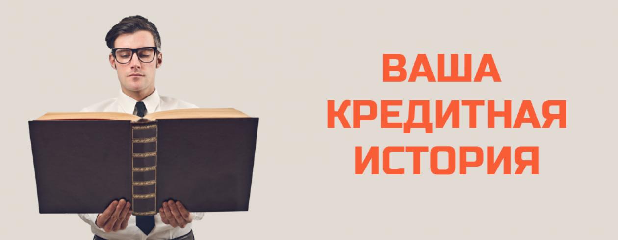 kak-uznat-kreditnuyu-istoriyu-besplatno-po-familii_1