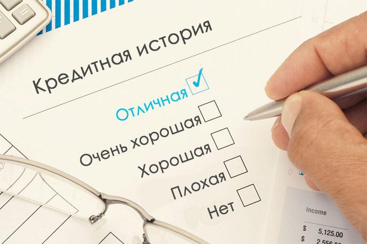 kak-uznat-kreditnuyu-istoriyu-besplatno-po-familii_2