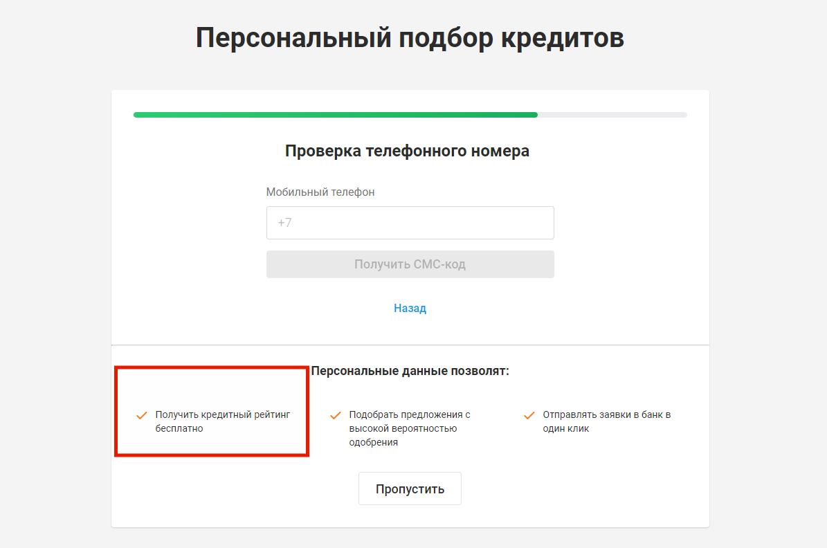 kak-uznat-kreditnuyu-istoriyu-besplatno-po-familii_21