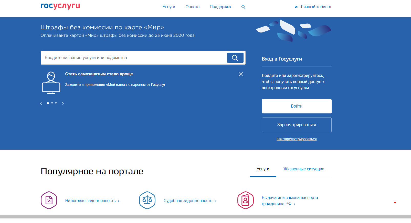 kak-uznat-kreditnuyu-istoriyu-besplatno-po-familii_23