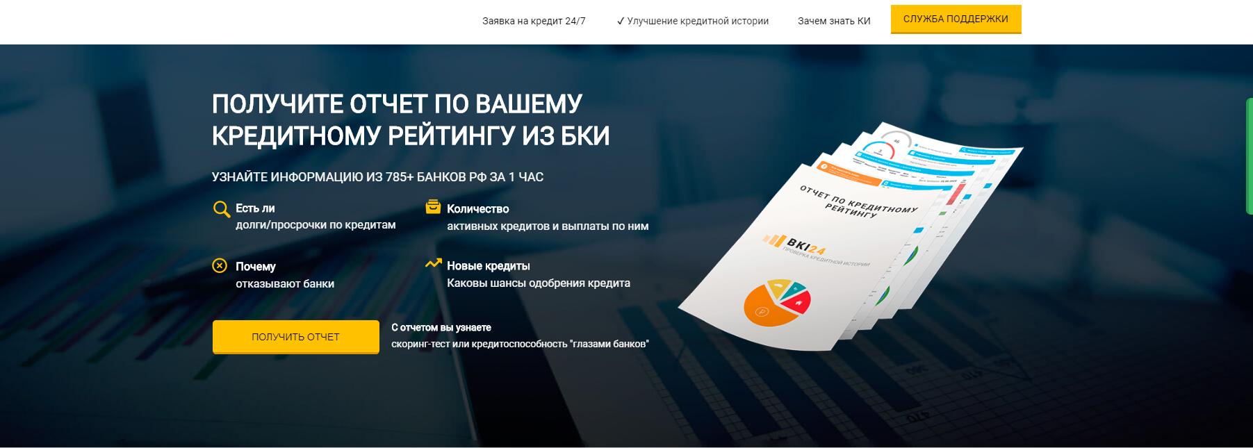 kak-uznat-kreditnuyu-istoriyu-besplatno-po-familii_5