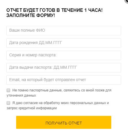 kak-uznat-kreditnuyu-istoriyu-besplatno-po-familii_7