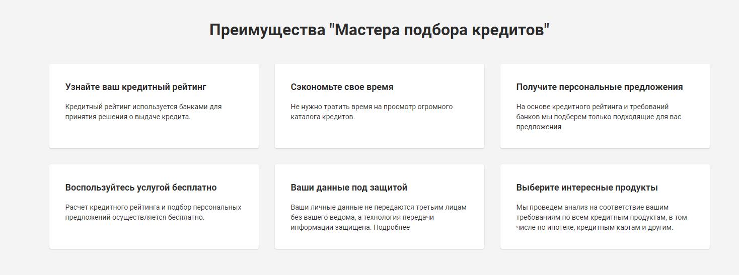 kak-uznat-kreditnuyu-istoriyu-besplatno-po-familii_9