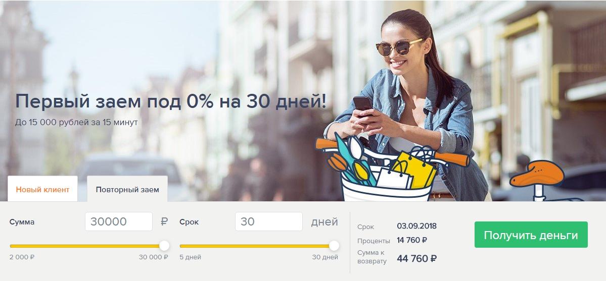 kredit-bez-otkaza_23