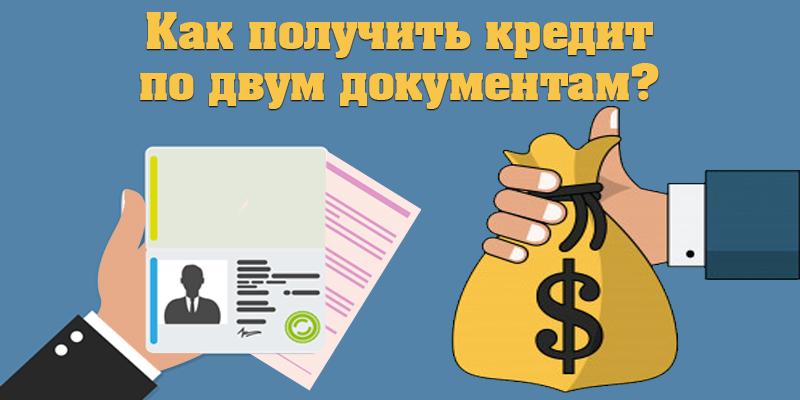 kredit-po-dvum-dokumentam_3