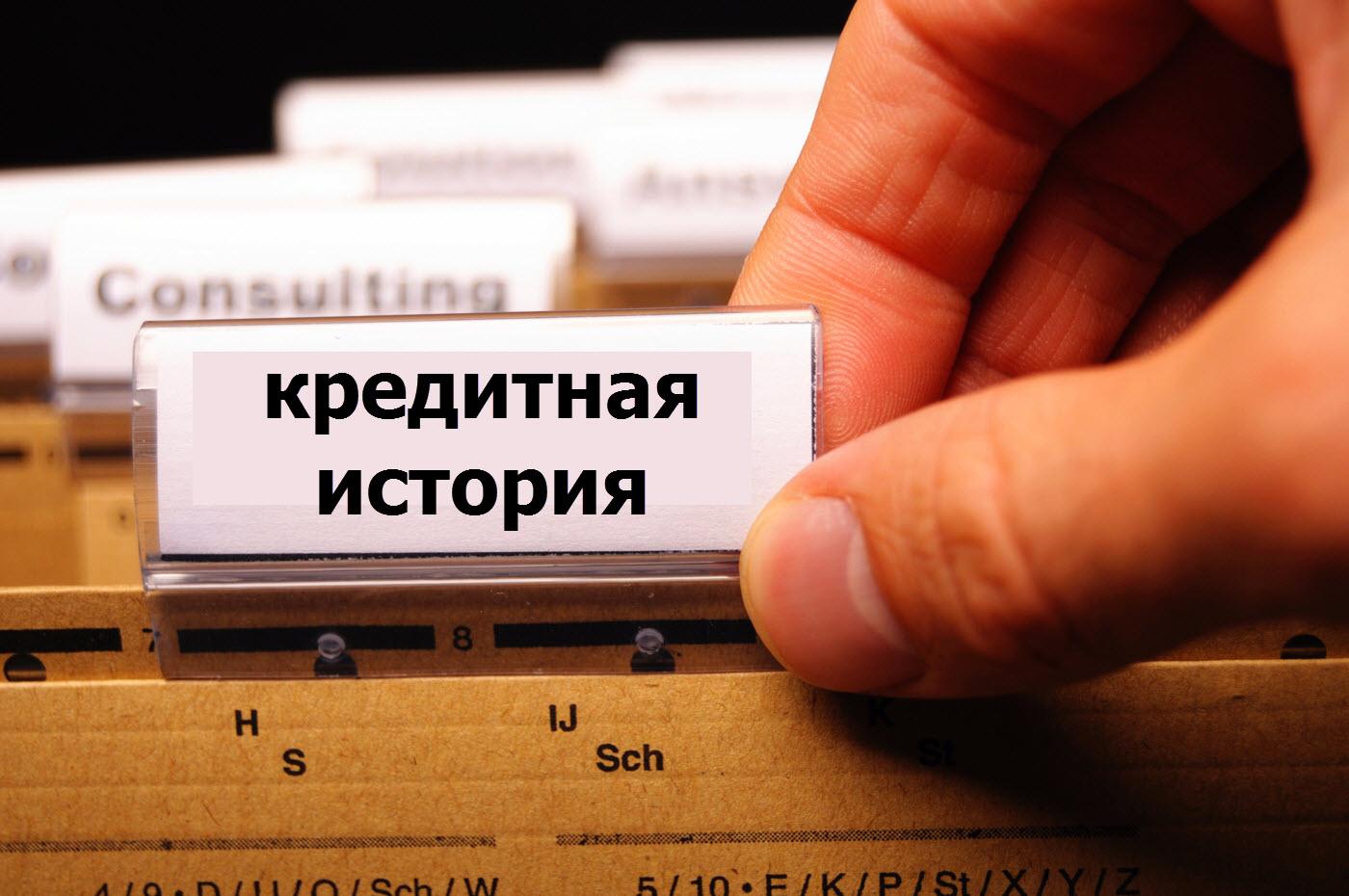 kreditnaya-istoriya-gosuslugi_4