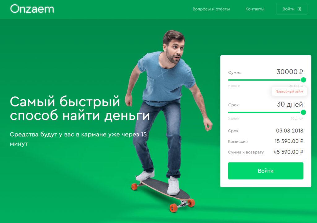 novye-onlajn-zajmy-na-kartu_25